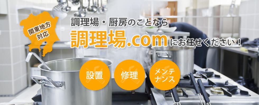 業務用厨房機器の設置・修理・メンテナンスは調理場.comにお任せください!